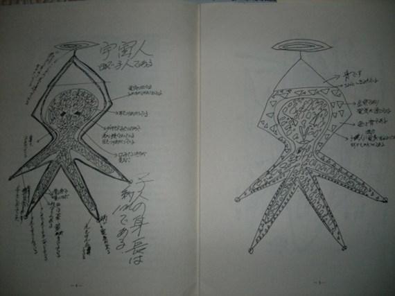 Bizarre Japanese Alien Abduction of 1974